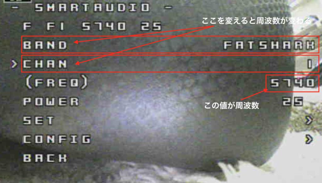 VTX周波数変更(スマートオーディオ))