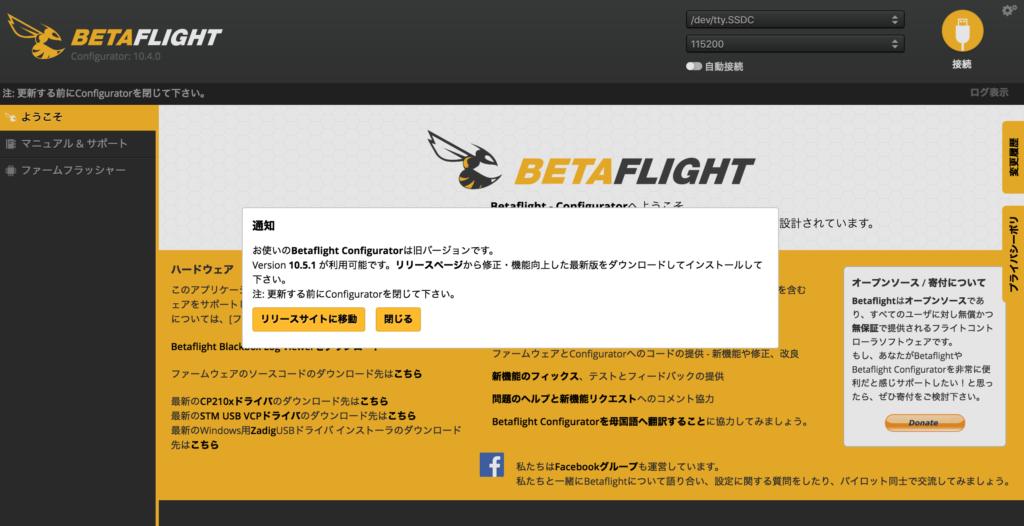 BetaFlight Controller