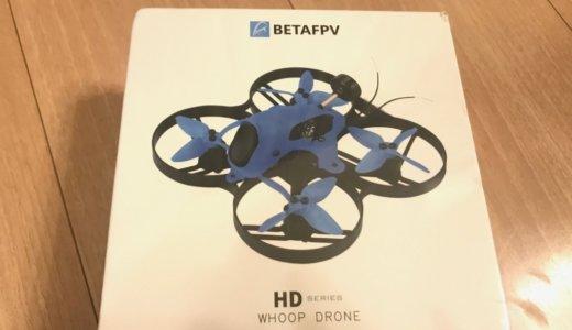 【Beta85X 4K Whoop Quadcopter (4S)】が届きましたので開封していきますね!