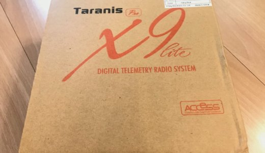 【OpenTXプロポ】FrSky Taranis X9 Lite Pro URUAV Editionが届きました!