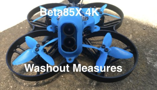 Beta85x 4k WashOut&RXloss対策を進める!今度は揺れが発生しているかも?