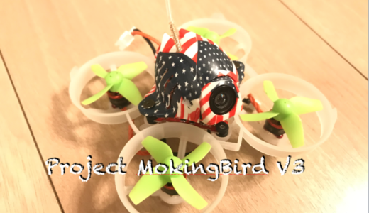 【これから始めるマイクロドローン⑦】moccaと一緒に設定を進めて行こう!Project MokingBirdV3設定!