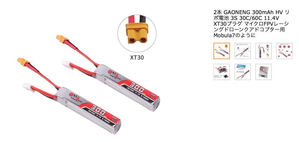 2本 GAONENG 300mAh HV リポ電池 3S 30C/60C 11.4V XT30プラグ