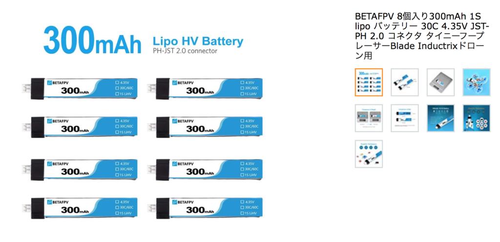 BETAFPV 8個入り300mAh 1S lipo バッテリー 30C 4.35V JST-PH 2.0 コネクタ タイニーフープレーサーBlade Inductrixドローン用