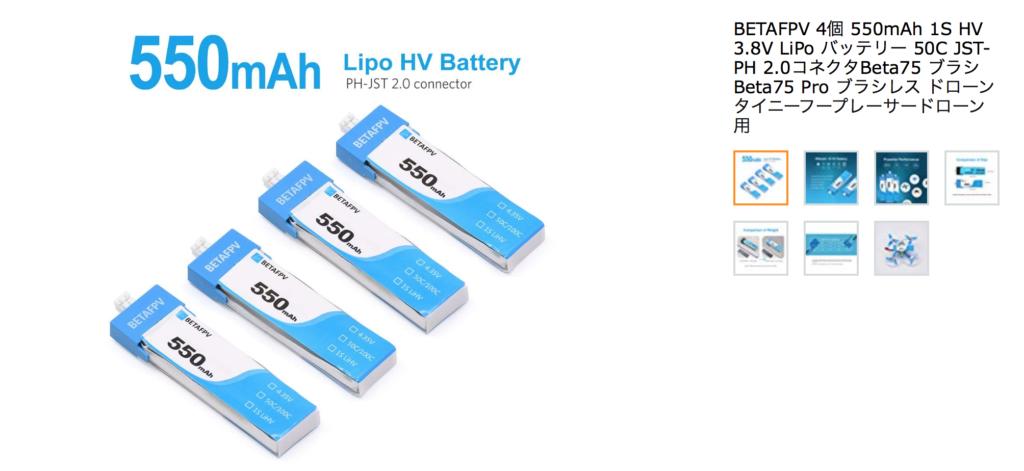BETAFPV 4個 550mAh 1S HV 3.8V LiPo バッテリー 50C JST-PH 2.0コネクタBeta75 ブラシ Beta75 Pro ブラシレス ドローンタイニーフープレーサードローン用