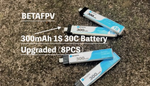 BETAFPV「300mAh 1S 30C Battery Upgraded」レビュー!