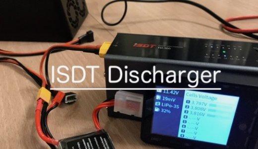 Lipo battery Discharger「ISDT FD100」がめちゃ便利!放電機は別体で購入しましょう!