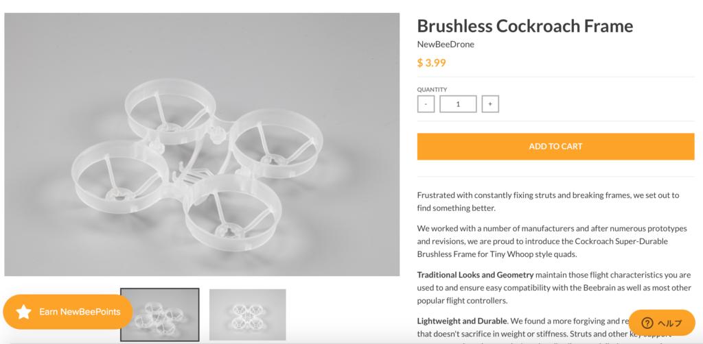Brushless Cockroach Frame