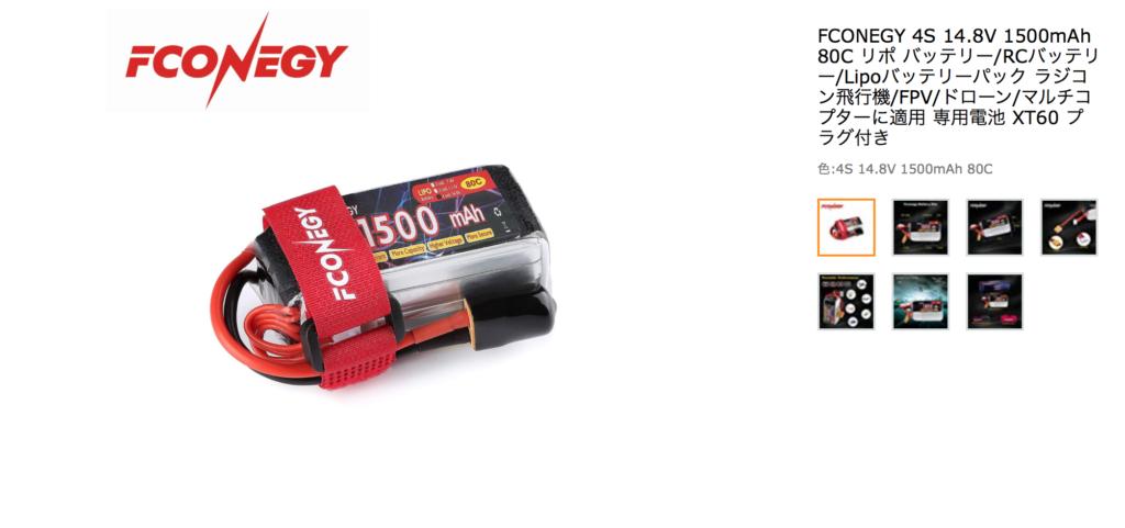 FCONEGY 4S 14.8V 1500mAh 80C リポ バッテリー