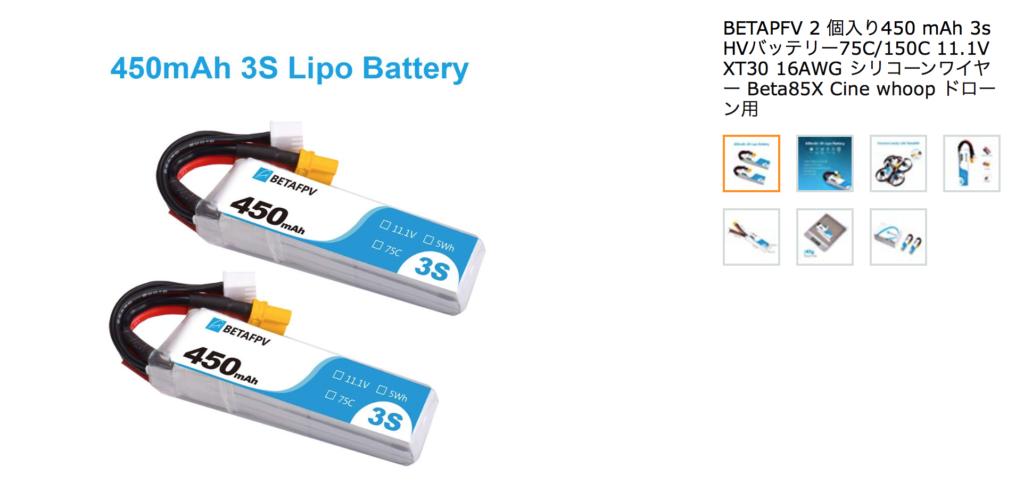 BETAPFV 2 個入り450 mAh 3s HVバッテリー75C/150C 11.1V XT30 16AWG