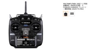 FUTABA 16SZ ヘリ用送信機単品(MODE2仕様) T-FHSS&S-FHSS対応 テレメトリー機能搭載 16SZH-TX-MD2
