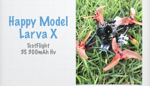 【Happymodel Larva X 100mm】のテストフライトを行って来ました!気持ち良いです!