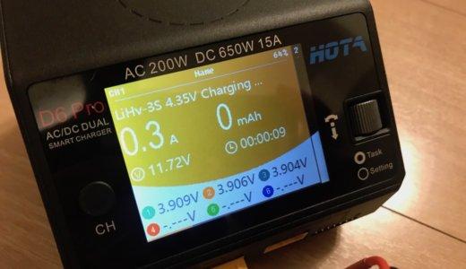 複数セルのデュアルチャネル充電器「HOTA D6 Pro AC 200W DC 650W 15A Charger」をレビュー!