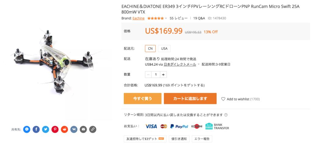 EACHINE&DIATONE ER349 3インチFPVレーシングRCドローンPNP RunCam Micro Swift 25A 800mW VTX