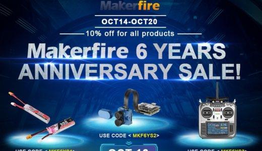 MakerFireで6周年記念セールを実施中です!
