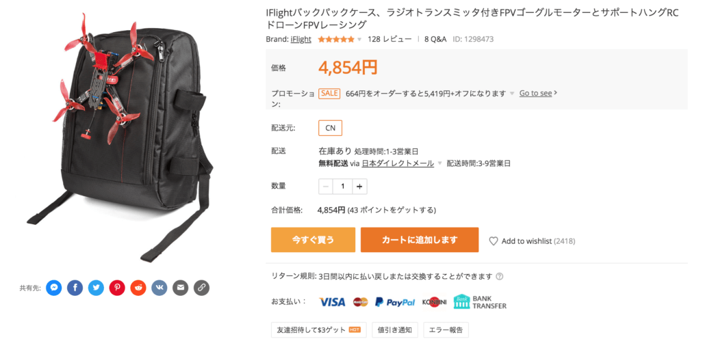 IFlight Backpack Case
