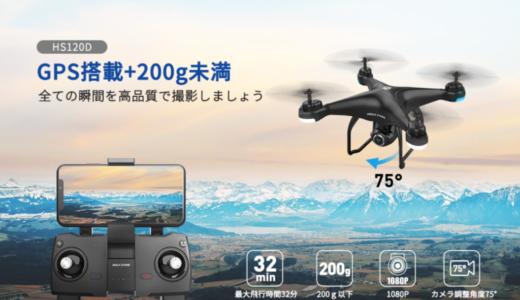 HolyStone HS120D GPS搭載 カメラ付き 200g以下のドローン!