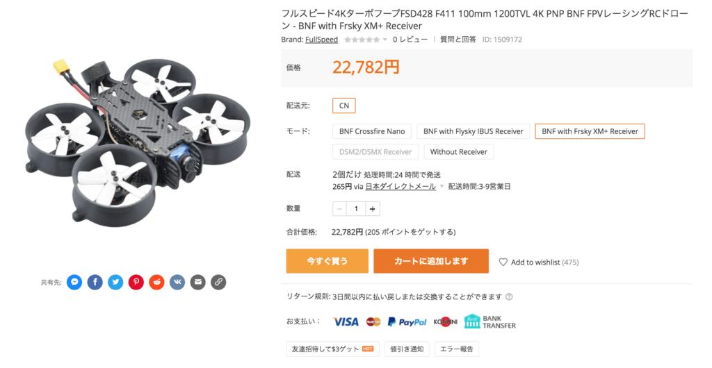 FullSpeed 4K TurboWhoop