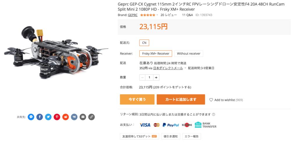 Geprc GEP-CX Cygnet 115mm