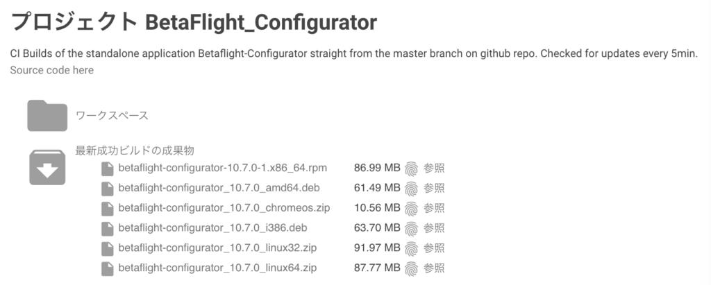 プロジェクト BetaFlight_Configurator