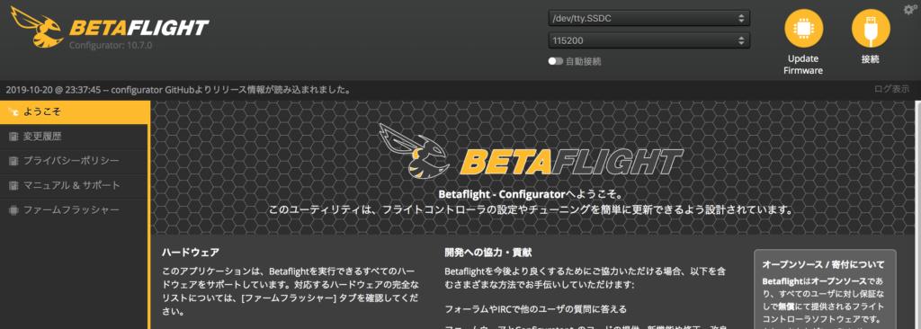BetaFlight_Configurator