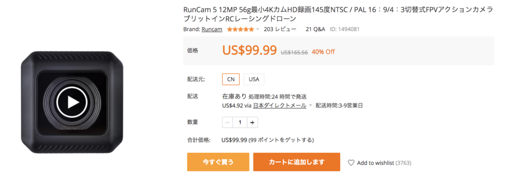 RunCam 5 12MP 56g Smallest 4K Cam HD Recording 145 Degree NTSC/PAL 16:9/4:3 Switchable FPV Action Camera Bulit-in Battery for RC Racing Drone