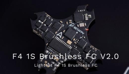 BETAFPV「F4 1S Brushless Flight Controller」がV2になっている?