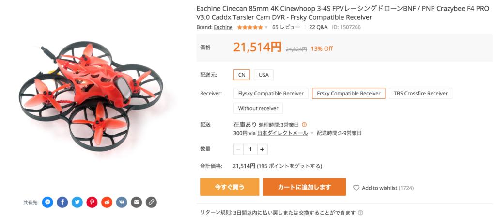 Eachine Cinecan 85mm 4K Cinewhoop 3-4S FPV Racing Drone