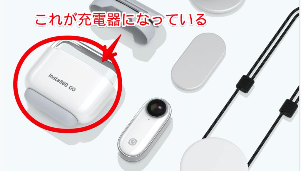 Insta360 Goの本体側のバッテリー