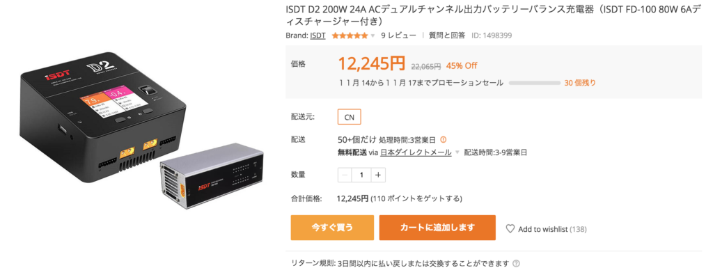 ISDT D2 200W 24A ACデュアルチャンネル出力バッテリーバランス充電器