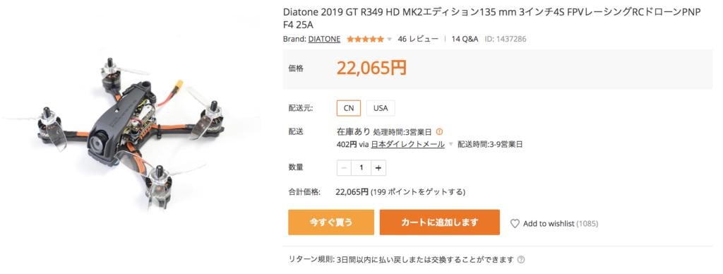 Diatone 2019 GT R349 HD MK2 Edition 135mm 3 Inch