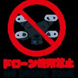 kinshi_mark_drone