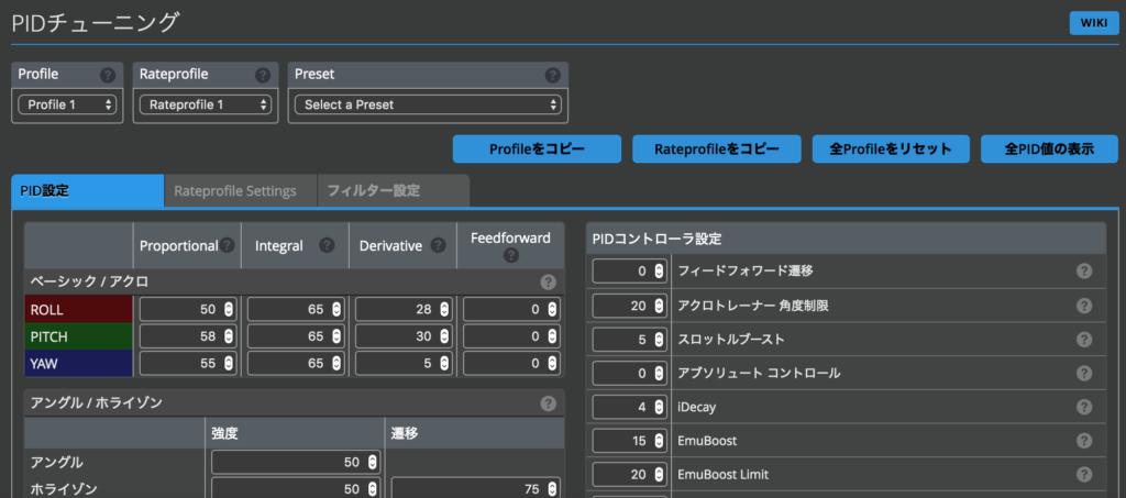 EmuFlight controller