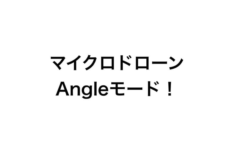 drone angle