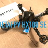 【1S Toothpcik】BETAFPV HX100 SE FPV Quadのテストフライトをして来ました!