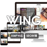 WordPress AFFINGER