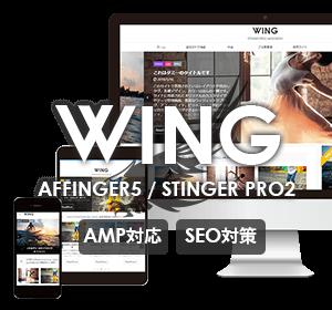 WordPress AFFINGER