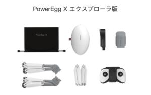 PowerEgg X エクスプローラー版