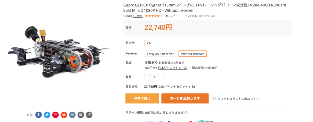 Geprc GEP-CX Cygnet 115mm 2インチRC FPVレーシングドローン安定性F4 20A 48CH RunCam Split Mini 2 1080P HD