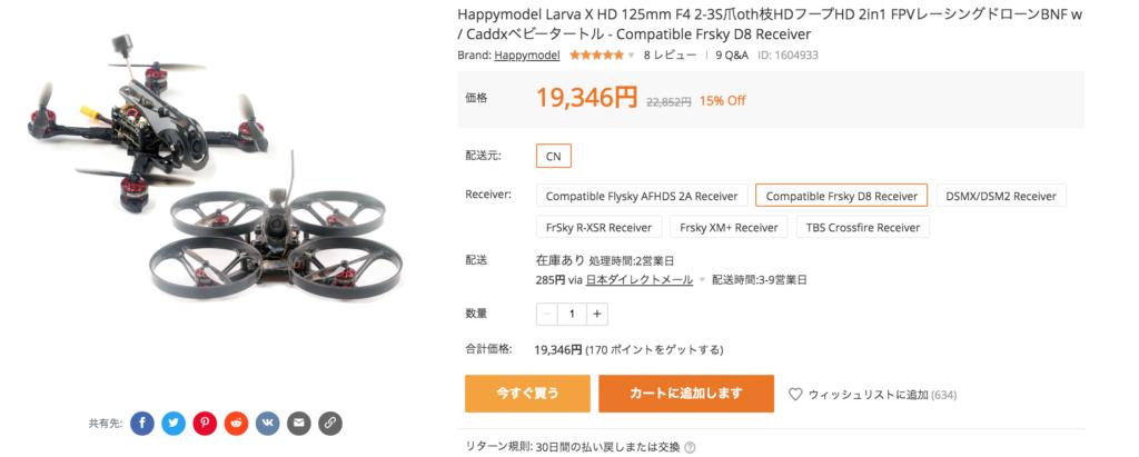 Happymodel Larva X HD 125mm F4 2-3S爪oth枝HDフープHD 2in1 FPVレーシングドローンBNF