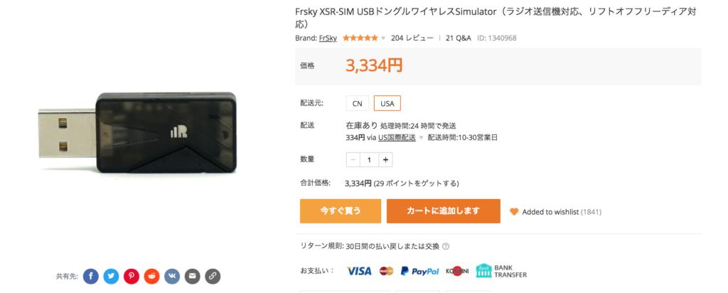 Frsky XSR-SIM USBドングルワイヤレスSimulator
