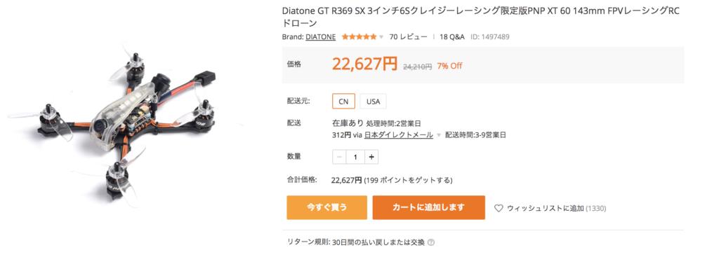 Diatone GT R369 SX 3インチ6Sクレイジーレーシング限定版PNP XT 60 143mm FPVレーシングRCドローン
