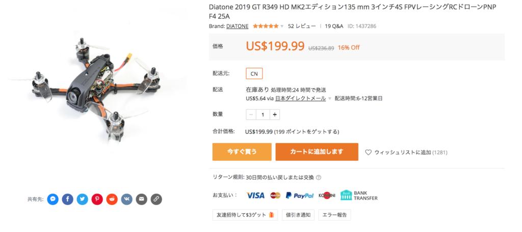 Diatone 2019 GT R349 HD MK2エディション135 mm 3インチ4S FPVレーシングRCドローンPNP F4 25A