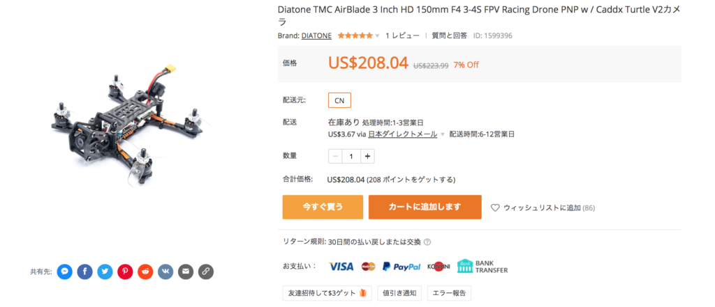 Diatone TMC AirBlade 3 Inch HD 150mm F4 3-4S FPV Racing Drone PNP w/ Caddx Turtle V2 Camera