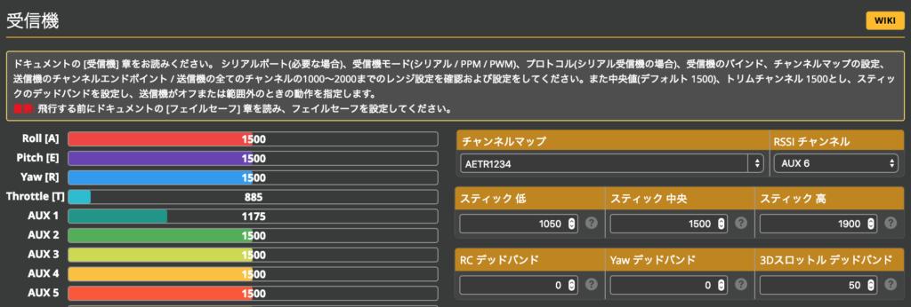 FPVドローン|BetaFlight設定
