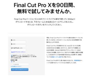 Final Cut Proバージョン フリートライアル版