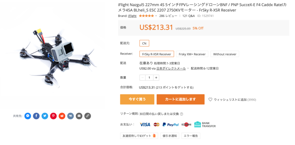 iFlight Nazgul5 227mm 4S 5 Inch FPV Racing Drone