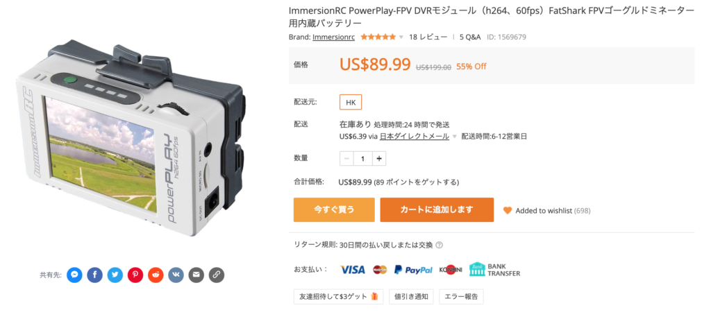 ImmersionRC PowerPlay-FPV DVR Module (h264, 60fps) Built-in Battery