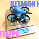 マイクロドローン|BETAFPV BETA65X HDをフライトして来ました!