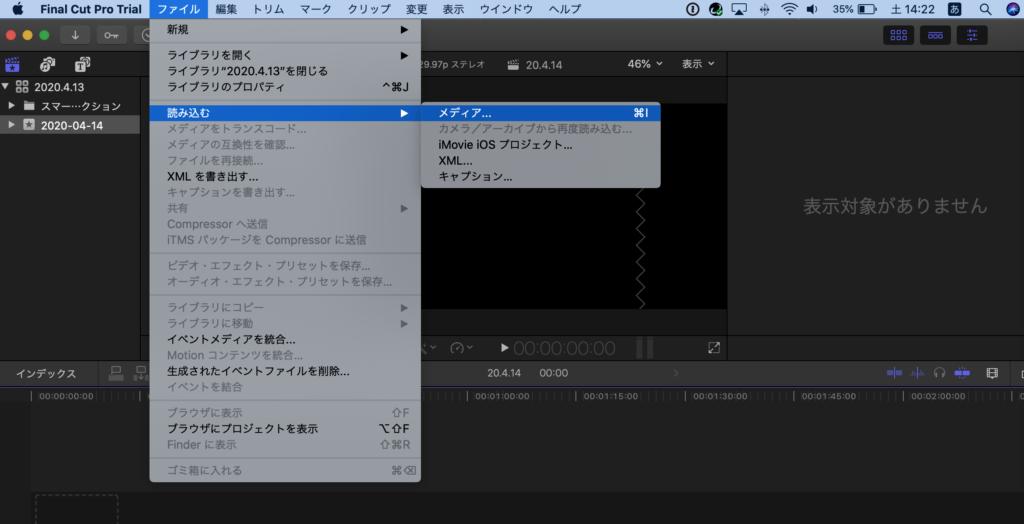 Final Cut Pro X(FCPX)